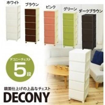 DECONY デコニー チェスト 5段 DCN-5