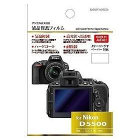ハクバ 液晶保護フィルム(ニコン D5500専用) BKDGF‐ND5500