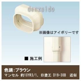 オーケー器材 配管化粧ダクト スカイダクト TLシリーズ 異径アダプタ 9型⇔7型 ブラウン K-TLA97AT