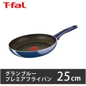 T-fal ティファール グランブルー・プレミアフライパン 25cm D55105