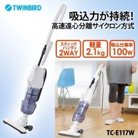 ツインバード 掃除機 サイクロンスティッククリーナー TC-E117W