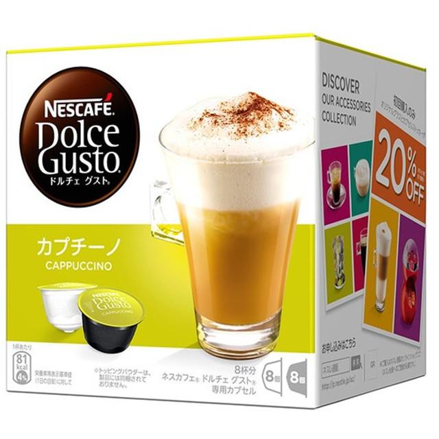 Nestle(ネスレ)ネスカフェ ドルチェ グスト カプセル カプチーノ 8杯分 CAP16001【NESCAFE Dolce Gusto】