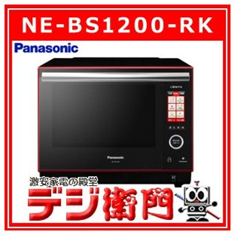 パナソニック オーブンレンジ 3つ星 ビストロ NE-BS1200-RK ルージュブラック