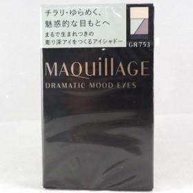 資生堂 マキアージュ ドラマティックムードアイズ GR753 3g