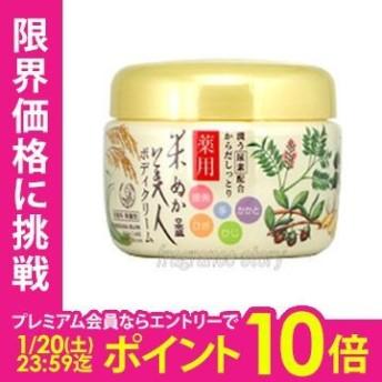 日本盛 米ぬか美人 薬用ボディクリーム 140g hs 【nas】