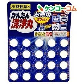 かんたん洗浄丸 ( 20錠 )/ かんたん洗浄丸