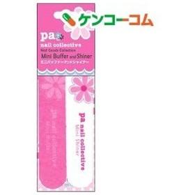 pa ミニバッファー アンド シャイナー ( 2本入 )/ pa(コスメ用品)