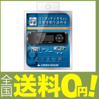 グリーンハウス デジタルオーディオプレーヤー kana DT オーディオ機器からのダイレクト録音対応 FMラジオ(ワ