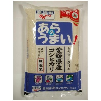 米5kg ひめライス あらうまい愛媛県産コシヒカリ5kg |4908729020018|