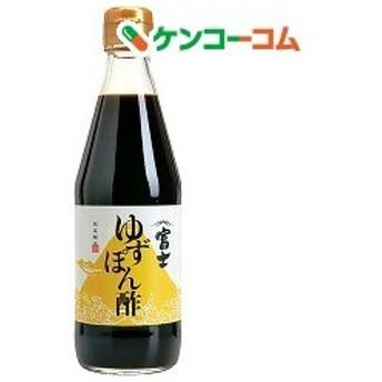 富士ゆずぽん酢 ( 360mL )