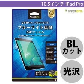 iPad Pro10.5 Air3 保護フィルム Simplism シンプリズム 10.5インチ iPad Air / Pro ブルーライト低減 液晶保護フィルム 光沢 TR-IPD1710-PF-BCC ネコポス不可