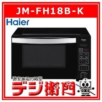 ハイアール 電子レンジ JM-FH18B-K ブラック