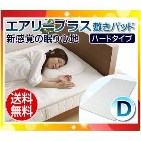 「送料無料」エアリープラス敷きパッド アイリスオーヤマ ダブル 高反発 快適な寝心地 抗菌 防臭 APPH-D「代引不可」