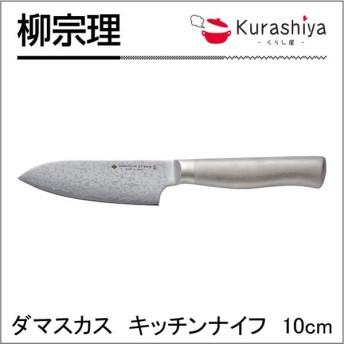 柳宗理 ダマスカス キッチンナイフ10cm
