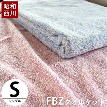 タオルケット シングル 昭和西川 綿100% FBZロングパイル タオルケット