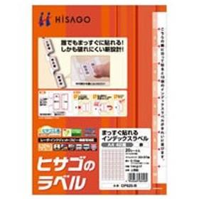 ヒサゴ/まっすぐ貼れるインデックスラベル A4 42面 20枚 赤