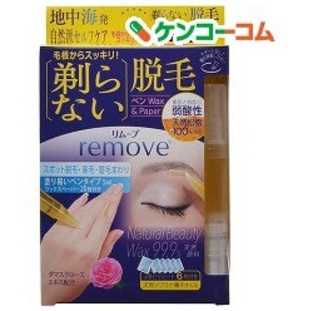 リムーブ 剃らない脱毛 ペンワックス ( 5mL )/ リムーブ