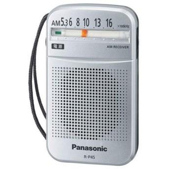 パナソニック R-P45-S(シルバー) AM1バンドラジオ
