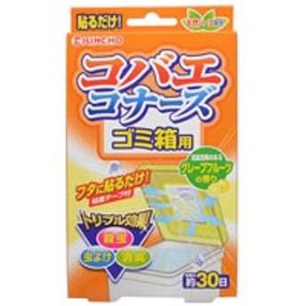 金鳥/コバエコナーズ ゴミ箱用 グレープフルーツの香り