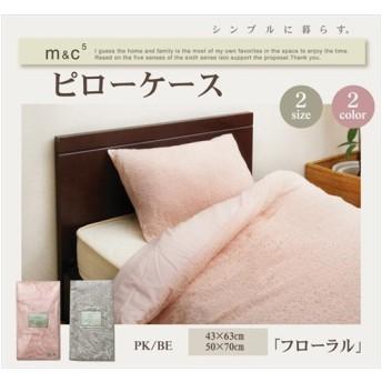 寝具カバー 枕カバー 洗える ベーシック レース フローラル ピローケースLS ピンク 43×63cm 代引不可