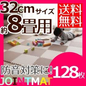 ジョイントマット 32cm 約 8畳 フロアマット プレイマット マット つなげる ベビー 人気 128枚セット JTM-32 CLR