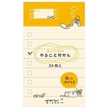 ミドリ(デザインフィル)/付せん紙 やること オジサン柄/11760006