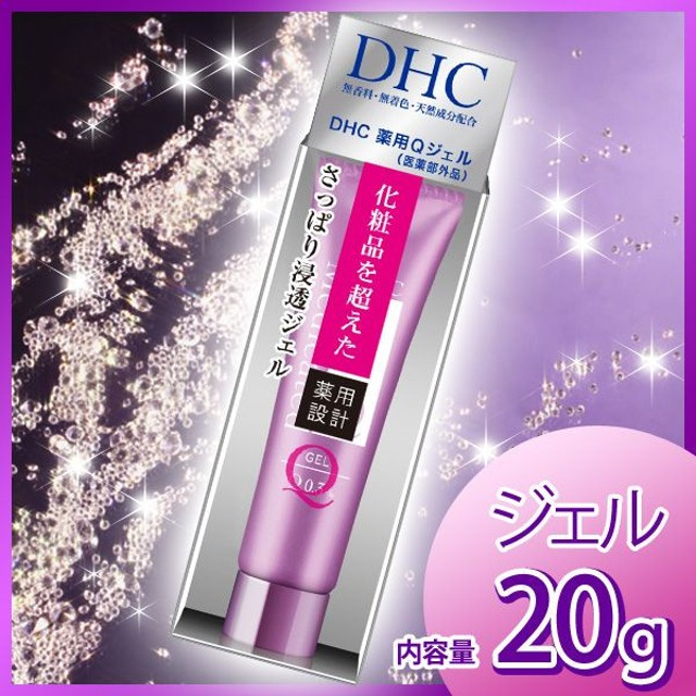 DHC 薬用Qジェル SS 20G(D)