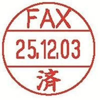 シヤチハタ データーネームEX15号 XGL-15M-J25 FAX済 【本体は別売】