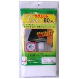 オーム電機 レンジフードフィルター 60cmマグネット付 AIR-C633A