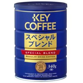 キーコーヒー レギュラーコーヒー スペシャル・ブレンド 340g