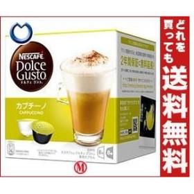 送料無料 ネスレ日本 ネスカフェ ドルチェ グスト 専用カプセル カプチーノ 16個(8杯分)×3箱入