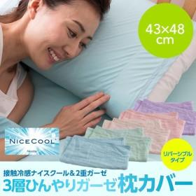 2重ガーゼ3層ひんやりガーゼケット 枕カバー 接触冷感ナイスクール素材使用