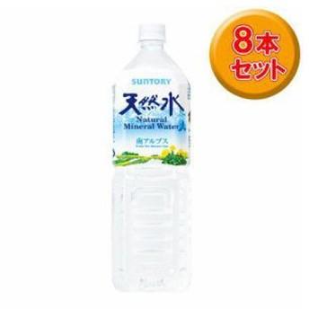 サントリー (8本入り)サントリー 天然水 (南アルプス) 1.5Lペットボトル(D)