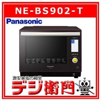 パナソニック 庫内容量30L オーブンレンジ 3つ星 ビストロ NE-BS902-T ブラウン