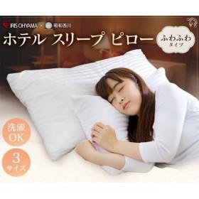 枕 まくら 洗える 安眠 肩こり ピロー ホテルスリープピロー ふわふわタイプ 寝具 HSPF-5035 ホワイト アイリスオーヤマ