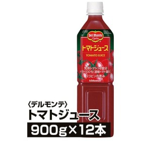 デルモンテ トマトジュース 900g×12本【1本あたり178円】_4902204412534_74