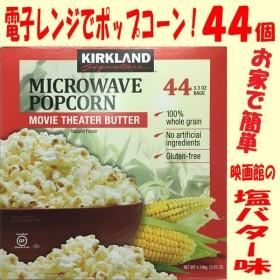ポップコーン 豆 カークランド マイクロウェイブ 44袋 Kirkland 電子レンジで簡単調理