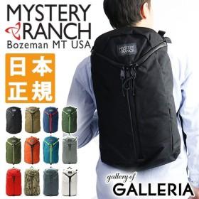 日本正規品 ミステリーランチ リュック MYSTERY RANCH アーバンアサルト リュックサック メンズ バックパック 21L