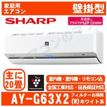 エアコンシャープ■AY-G63X2-W■ホワイト「プラズマクラスター」G-Xシリーズおもに20畳用(単相200V)