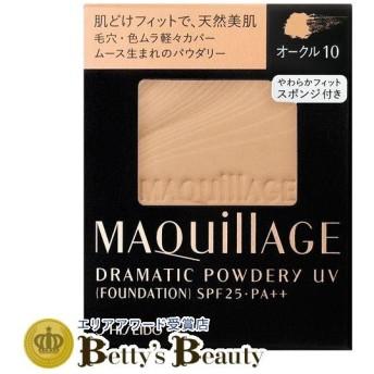 資生堂 マキアージュ ドラマティック パウダリー UV オークル10(リフィル) 9.2g (パウダーファンデ) SHISEIDO