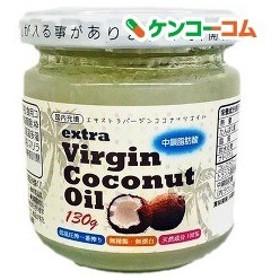 エキストラバージンココナッツオイル 少量サイズ ( 130g )