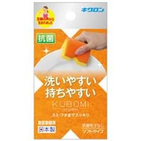 キクロン/クボミスポンジ オレンジ