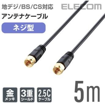 エレコム アンテナケーブル アンテナケーブル (ネジ型 - ネジ型) 5m┃AV-ATNN50BK