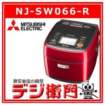 三菱電機 3.5合炊き IH 炊飯器 ジャー 本炭釜 NJ-SW066-R ルビーレッド