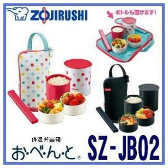 ランチジャー 象印 保温弁当箱 SZ-JB02 縦型 ポーチ付 おべんと ランチボックス
