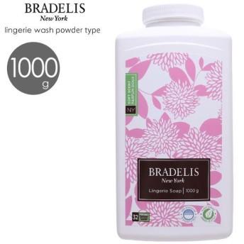 (ブラデリスニューヨーク)BRADELIS NY ランジェリーソープ 洗濯用洗剤 1000g (約200-400回分) カナダ産 大容量 パウダー