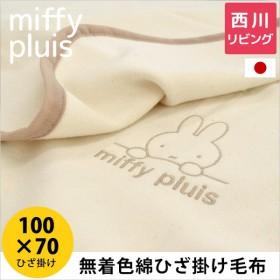 ミッフィー ひざ掛け毛布 70×100cm 西川リビング 日本製 綿100% 膝掛け 綿毛布 お昼寝ケット ブランケット