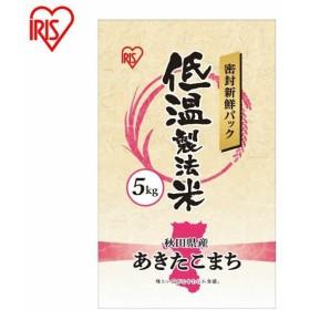 低温製法米 白米 秋田県産あきたこまち 5kg アイリスオーヤマ