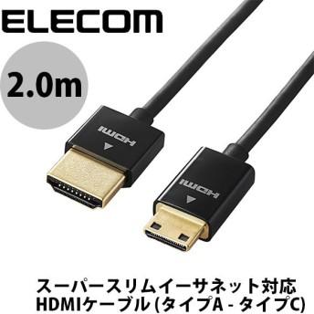 HDMIケーブル エレコム ELECOM 4K2K 3DフルHD イーサネット対応HIGHSPEED HDMIケーブル スーパースリム mini A-C 2.0m ブラック DH-HD14SSM20BK ネコポス可