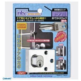 日本ロックサービス  F618 防犯強化ロック ドア用 おでかけロック 細枠用